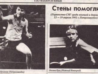 1992 год: Юношеское первенство СНГ