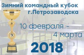 Зимний командный кубок г.Петрозаводска по настольному теннису 2018