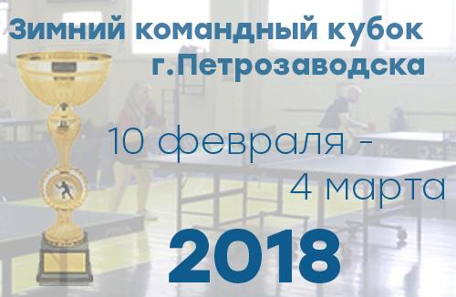 Зимний командный кубок г.Петрозаводска по настольному теннису