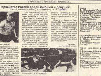 1992 год: Первенство России 1975г.р.