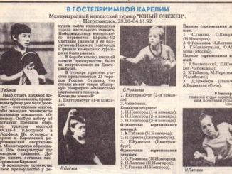 """1992 год: """"Юный Онежец"""""""