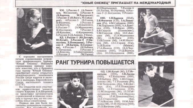 """1994 год: """"Юный Онежец"""""""