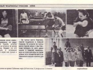 1994 год: Личный Чемпионат России