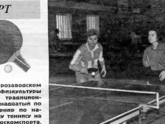 1995 год: Турнир на призы Госкомспорта Карелии