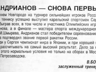 1997 год: Турнир сильнейших игроков России ТОП мужчины