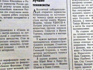 1998 год: Первенство Петрозаводска среди ветеранов