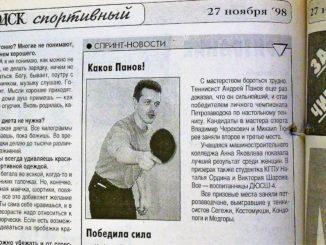 1998 год: Личный Чемпионат Петрозаводска