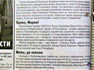 """1998 год: """"Юный Онежец"""""""