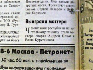 1998 год: Чемпионат Карелии