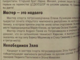 1999 год: Чемпионат РК