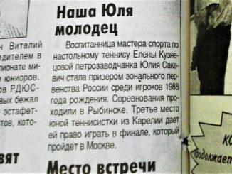 2001 год: Первенство СЗФО миникадеты 1988г.р.