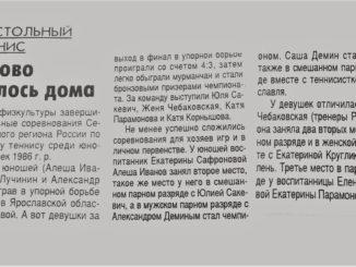 2001 год: Первенство СЗФО кадеты 1986г.р.