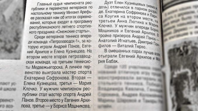 """2001 год: """"Онежские старты"""" и Чемпионат Карели"""