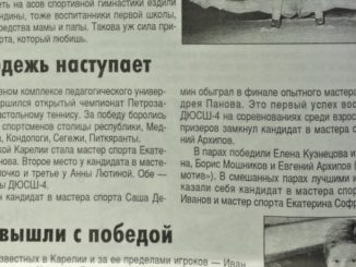 2001 год: Чемпионат Петрозаводска