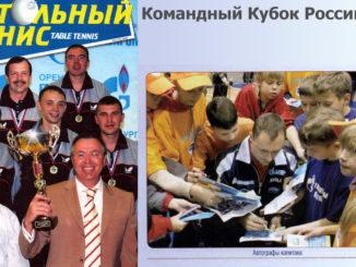2005 год: Командный Кубок России