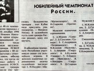 1990 год: Чемпионат России