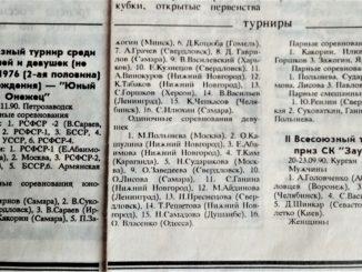 """1990 год: """"Юный Онежец"""""""