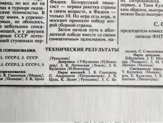 1991 год: Открытое первенство Украины