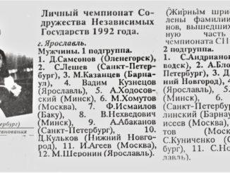 1992 год: Зональное первенство Чемпионата СНГ