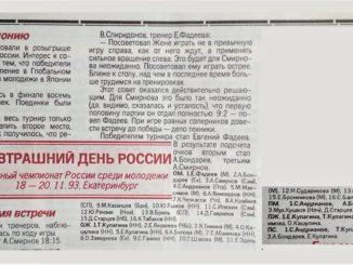 1993 год: Личный Чемпионат России среди молодёжи