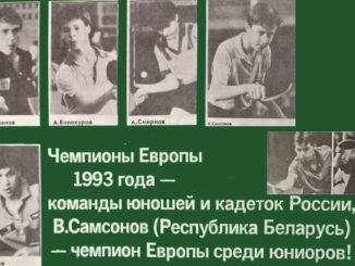 1993 год: Юношеский Чемпионат Европы