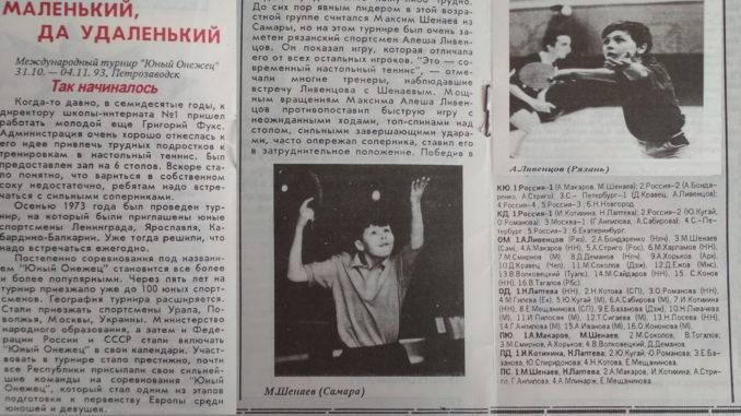 """1993 год: """"Юный Онежец"""""""