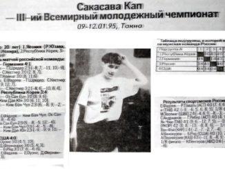 1995 год: Всемирный молодёжный чемпионат