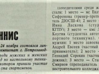 1997 год: Чемпионат Петрозаводска