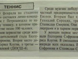 1997 год: Лично-командный Кубок Петрозаводска