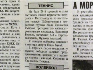 1997 год: Первенство Петрозаводска среди ветеранов