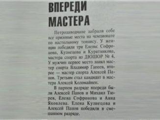 1997 год: Чемпионат Карелии