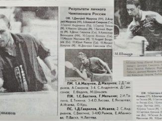 1998 год: Чемпионат России