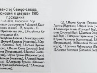 2000 год: Первенство СЗФО кадеты 1985гр.
