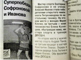 2002 год: Чемпионат Петрозаводска