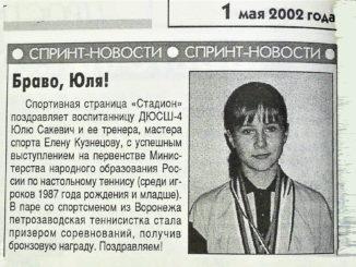 2002 год: Первенство России Мин.Образования кадеты 1987г.р.
