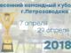 Весенний командный кубок Петрозаводска по настольному теннису
