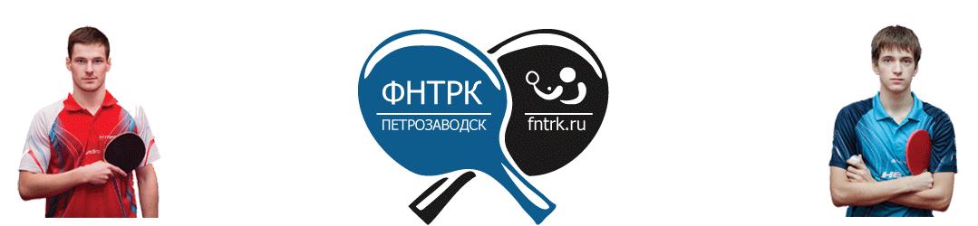 Настольный теннис в Петрозаводске