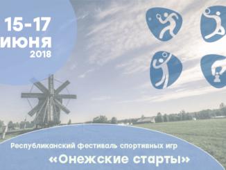 Республиканский фестиваль спортивных игр «Онежские старты»