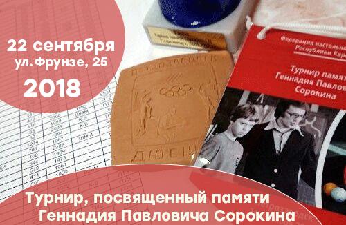 Турнир памяти Сорокина