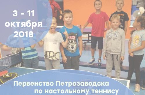 Первенство Петрозаводска по настольному теннису