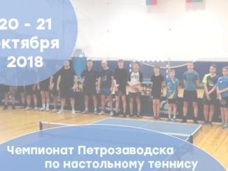 Чемпионат Петрозаводска