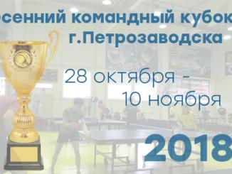 2018 год: Осенний Командный Кубок г. Петрозаводска