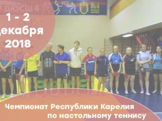 Чемпионат Карелии