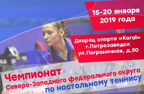 2018 год: Чемпионат России СЗФО