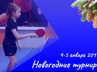 2019 год: Анонс «Новогодние турниры»