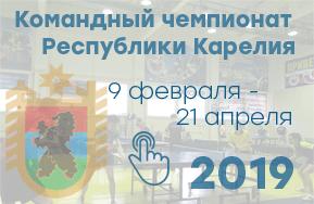 Командный чемпионат Республики Карелия