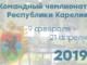 2019 год: Командный Чемпионат Республики Карелия