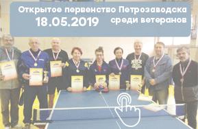 Открытое первенство Петрозаводска среди ветеранов
