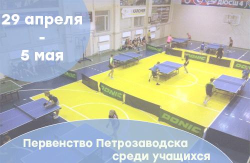 Первенство Петрозаводска среди учащихся