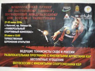 2019 год: Всероссийский турнир в Нальчике